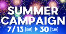 【サマーキャンペーン】7月13日(土)~7月30日(火)まで